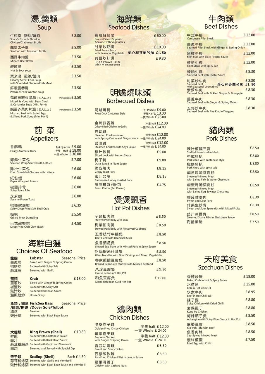 Menus man 39 s restaurantman 39 s restaurant nottingham s pre for Asia cuisine menu